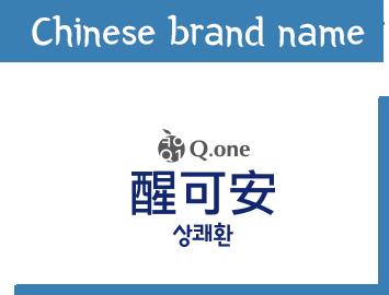 Chinese brand name