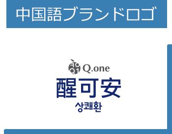 中国語ブランドロゴ