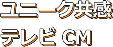 ユニーク共感テレビ CM