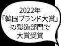 2020年「韓国ブランド大賞」の製造部門で大賞受賞