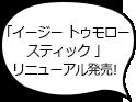 「イージー トゥモロー スティック 」 リニューアル発売!