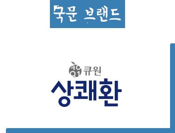 국문 브랜드