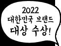 2020 대한민국 브랜드 대상 수상!