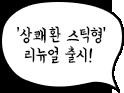 상쾌환 스틱형 리뉴얼 출시!