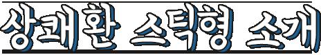 상쾌환 스틱형 소개