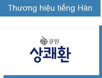 Thương hiệu tiếng Hàn