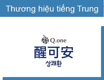 Thương hiệu tiếng Trung